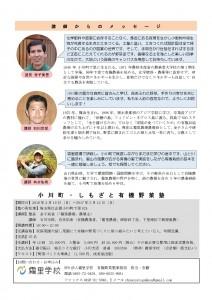 2016小川町しもざと有機野菜塾ご案内_ページ_2